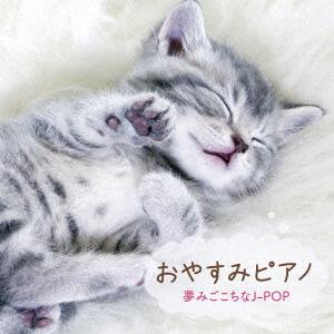 おやすみピアノ 夢みごこちなJ-POP