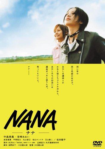 NANA -ナナ-