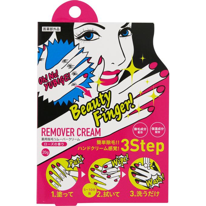 薬用指毛リムーバークリーム 20g(医薬部外品)