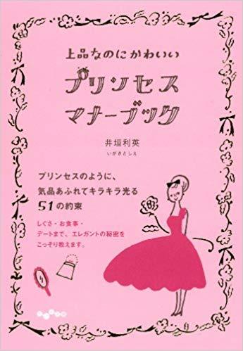 プリンセス・マナーブック〜上品なのにかわいい〜