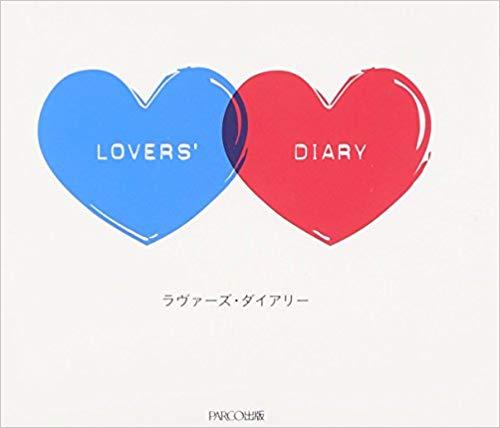 ラヴァーズ・ダイアリー―恋するふたりの365問