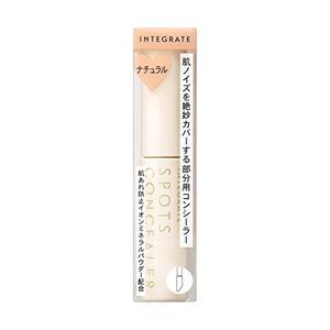 資生堂 インテグレート スポッツコンシーラー 2:ナチュラル SPF13・PA++(リキッドタイプ)