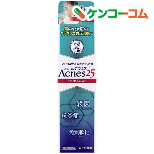【第2類医薬品】メンソレータム アクネス25