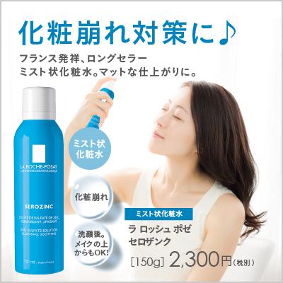 セロザンク(ミスト状化粧水)