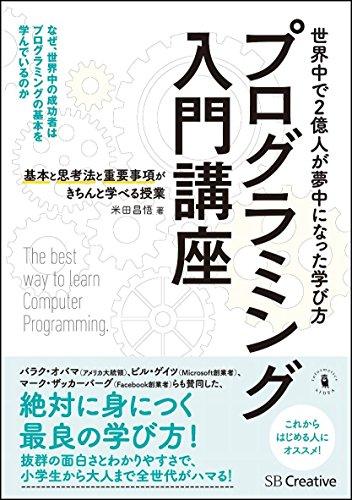 プログラミング入門講座  基本と思考法と重要事項がきちんと学べる授業