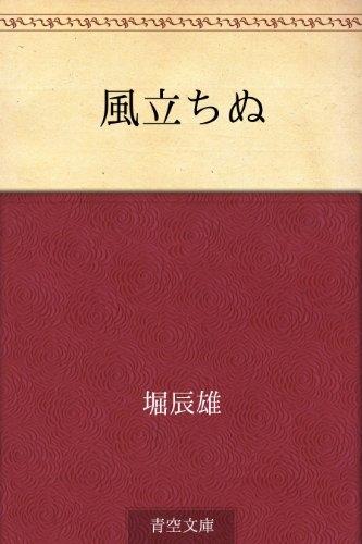 堀辰雄『風立ちぬ』