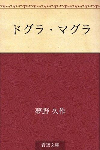 夢野久作『ドグラ・マグラ』