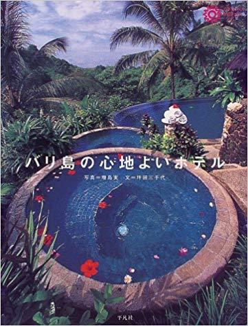 バリ島の心地よいホテル (コロナ・ブックス)