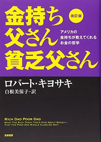 改訂版 金持ち父さん 貧乏父さん:アメリカの金持ちが教えてくれるお金の哲学