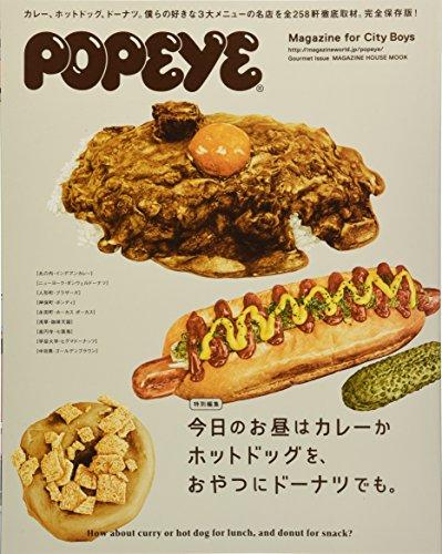 POPEYE特別編集 今日のお昼はカレーかホットドッグを、おやつにドーナツでも。