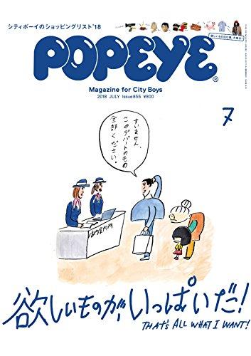 POPEYE(ポパイ) 2018年 7月号 〔シティボーイのショッピングリスト'18 欲しいものが、いっぱいだ! 〕