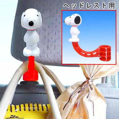 フック 車内用 スヌーピー