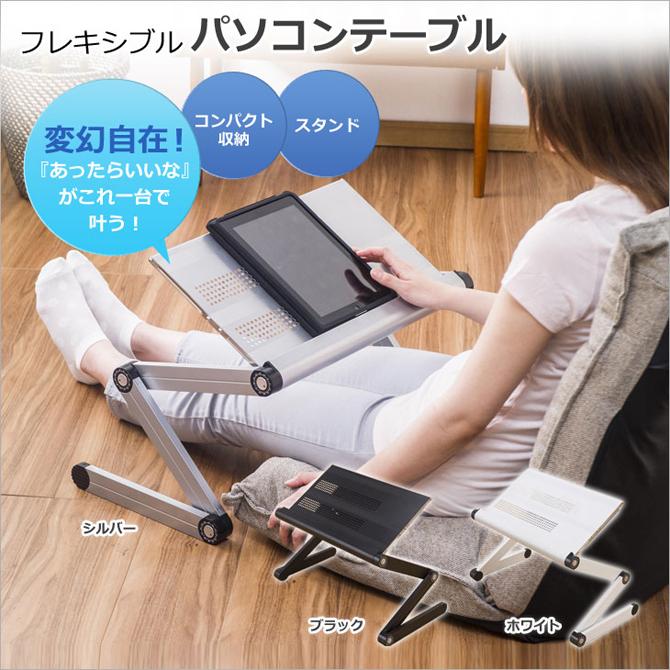 パソコンテーブル 360度角度調節可能