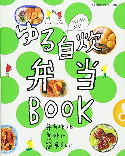 ゆる自炊弁当BOOK