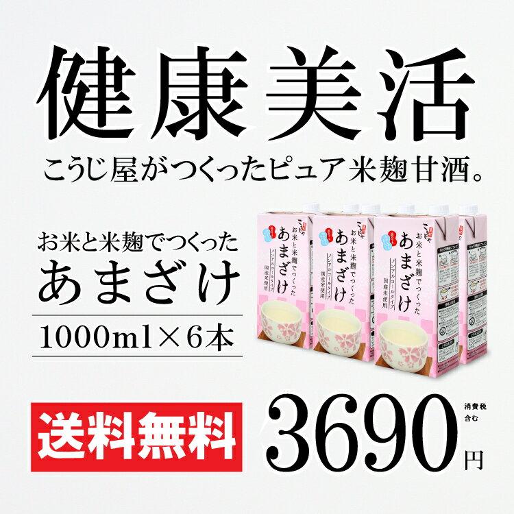 こうじや里村 お米と米麹でつくったあまざけ 1000ml×6本入