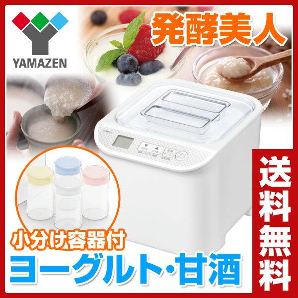 山善(YAMAZEN) 発酵食メーカー 発酵美人