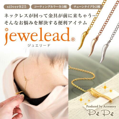jewelead/ジュエリード
