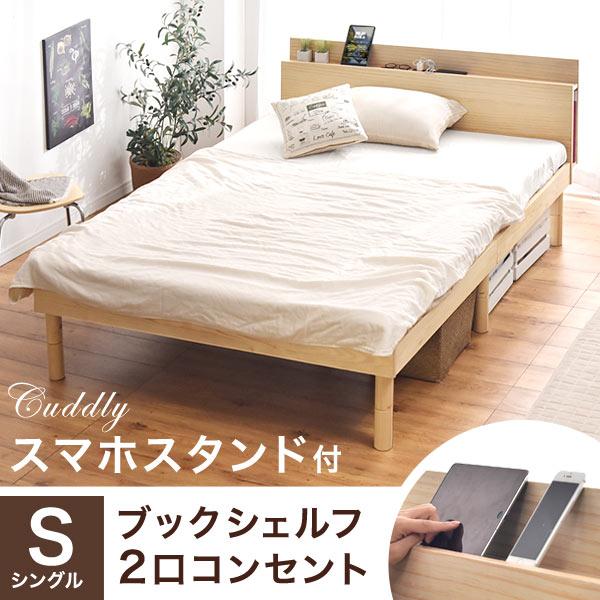 スマホスタンド・宮・コンセント付き シングルベッド