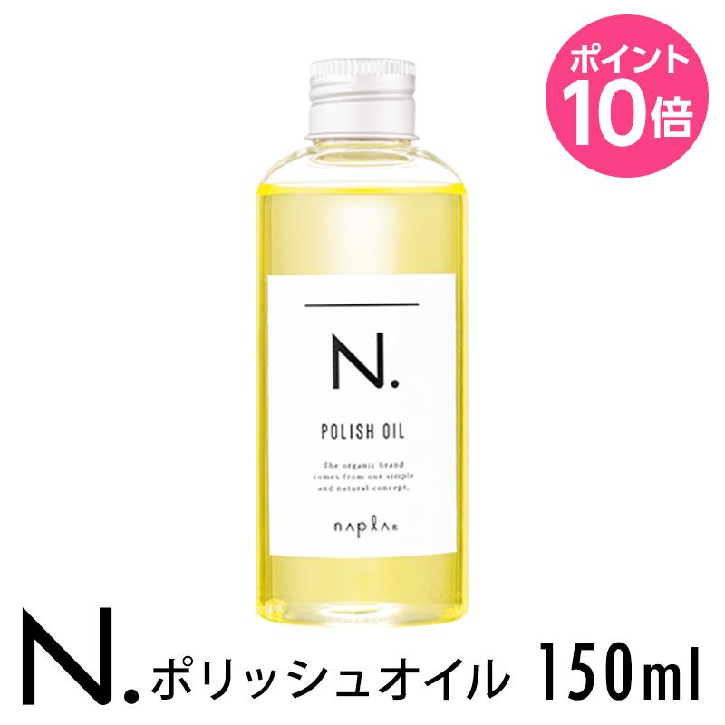 N. ポリッシュオイル 150ml