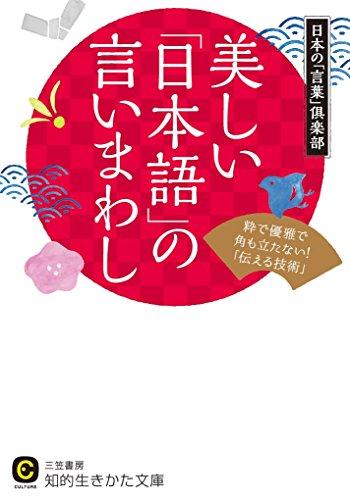 美しい「日本語」の言いまわし 粋で優雅で角も立たない!「伝える技術」
