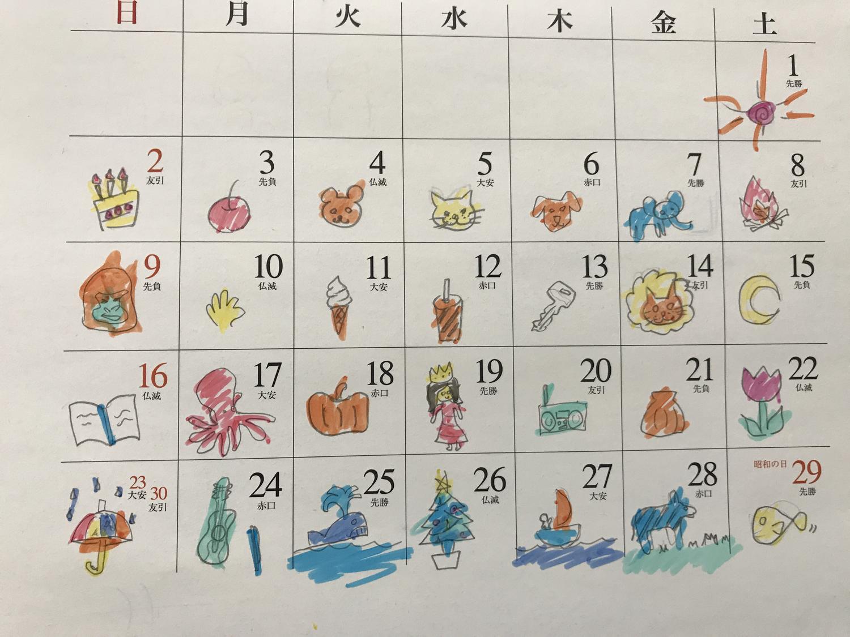 迷ったらこのカレンダーをめくってみて