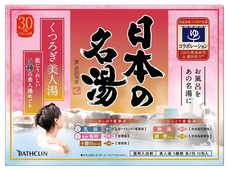日本の名湯 くつろぎ美人湯 30g ×10包 入浴剤
