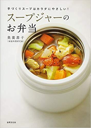 スープジャーのお弁当 手づくりスープはカラダにやさしい!