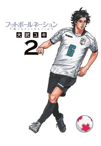 フットボールネーション 2 (2) (ビッグコミックス)