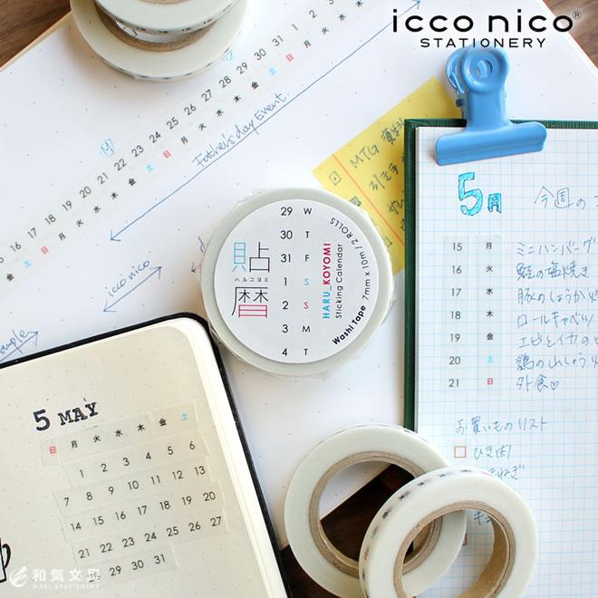 icco nico 貼暦 ハルコヨミ マスキングテープ
