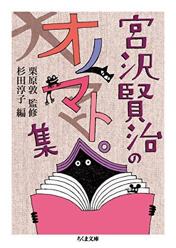 宮沢賢治のオノマトペ集