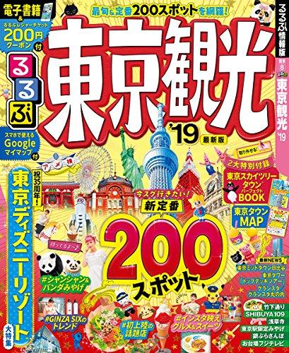 るるぶ東京観光'19