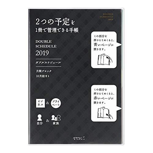 ミドリ ダブルスケジュール 手帳