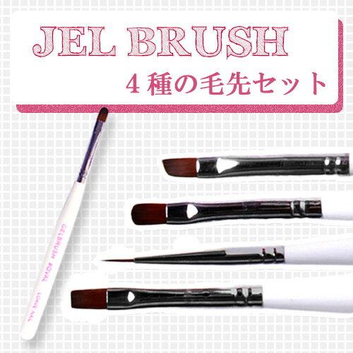 ジェルネイル 筆 お得な4種セット(ホワイト)