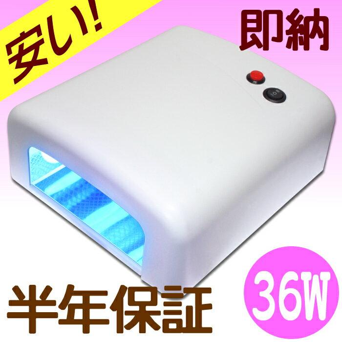 UVライト ジェルネイル用 ホワイト 36W