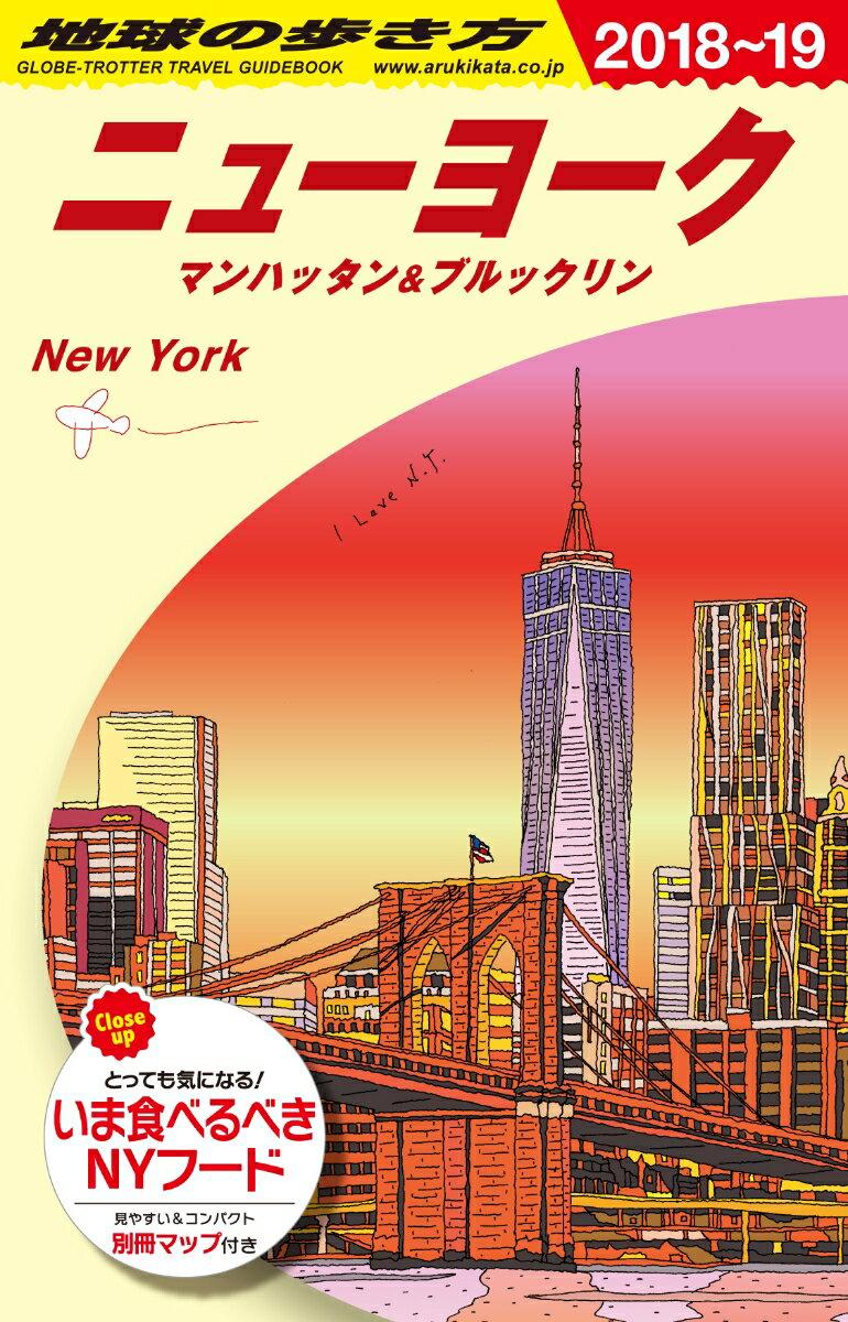 地球の歩き方 ニューヨーク マンハッタン&ブルックリン 2018〜2019