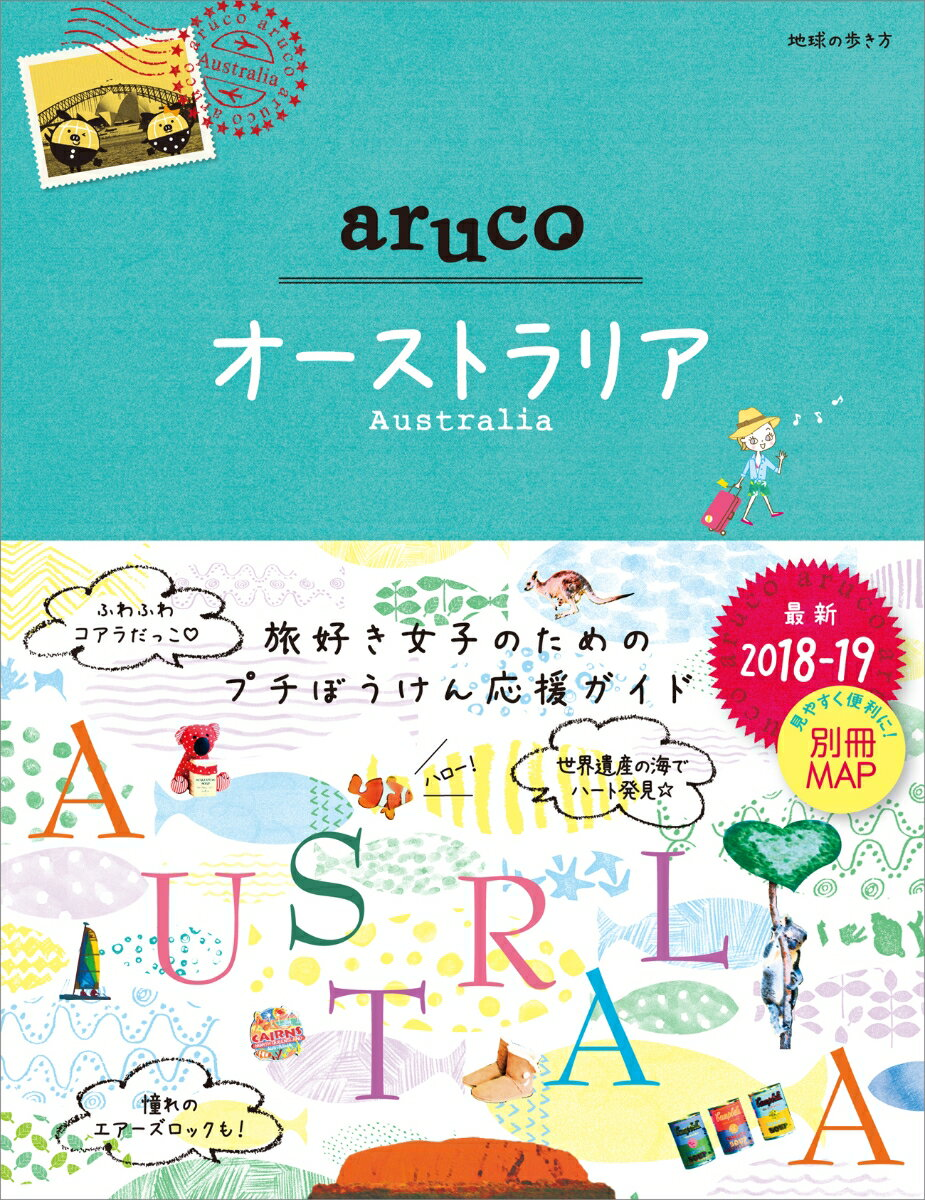 aruco オーストラリア 2018〜2019