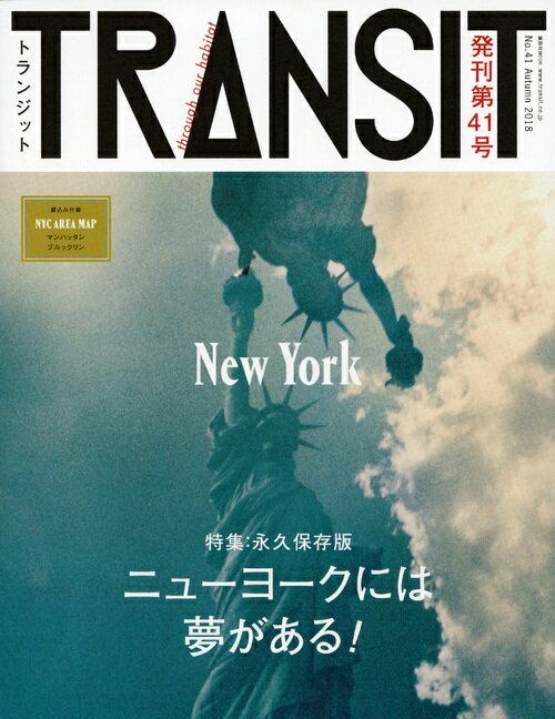TRANSIT 41号 ニューヨークには夢がある!
