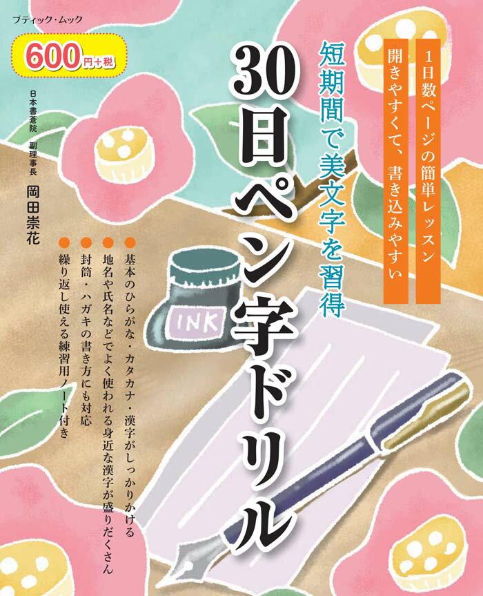 30日ペン字ドリル