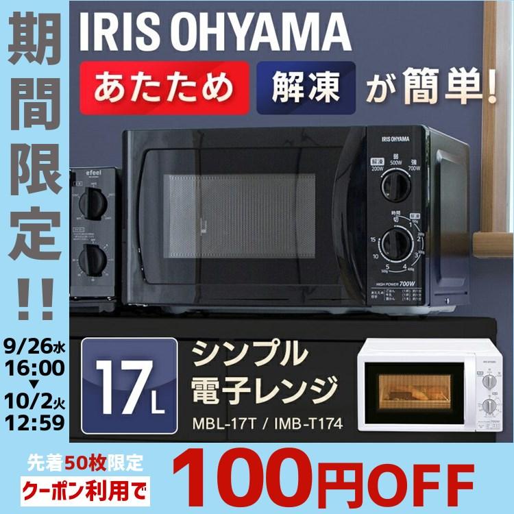 電子レンジ ターンテーブル IMB-T174-5