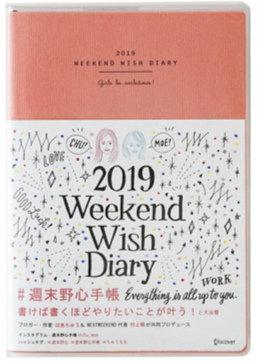 週末野心手帳 2019 ヴィンテージピンク