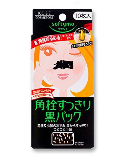 softymo(ソフティモ) 黒パック