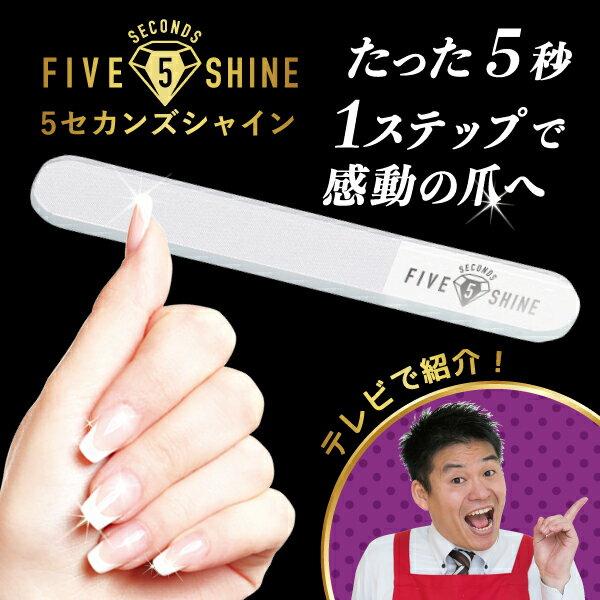 5セカンズシャイン 爪磨き