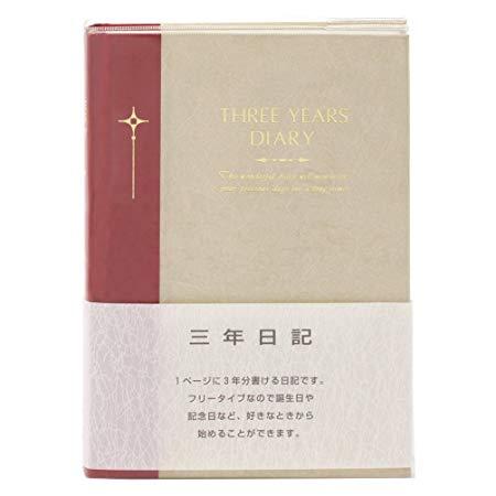 日記帳 三年日記 横書き A5 日付け表示なし