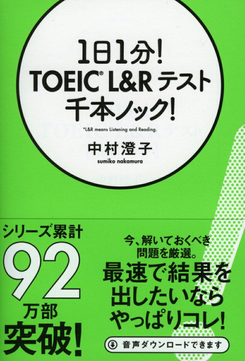【祥伝社】1日1分!TOEIC L&Rテスト千本ノック!(中村澄子)