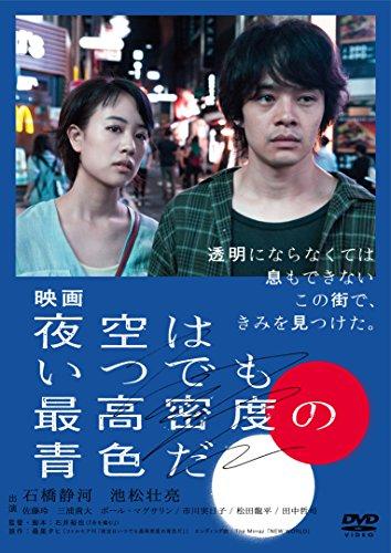 夜空はいつでも最高密度の青色だ(映画)(DVD)