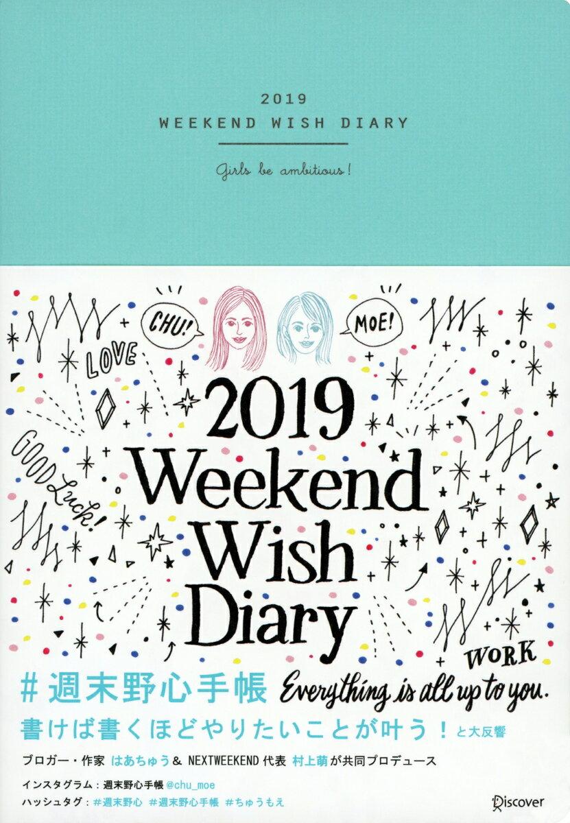 2019 WEEKEND WISH DIARY