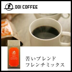 コーヒー豆フレンチミックス