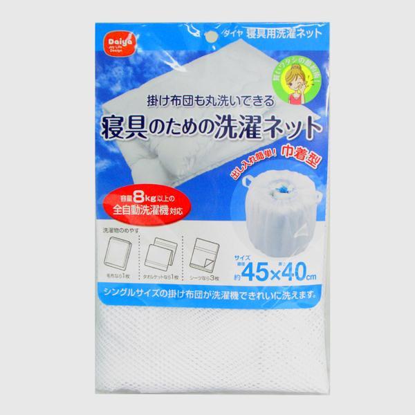 ダイヤ 寝具のための洗濯ネット