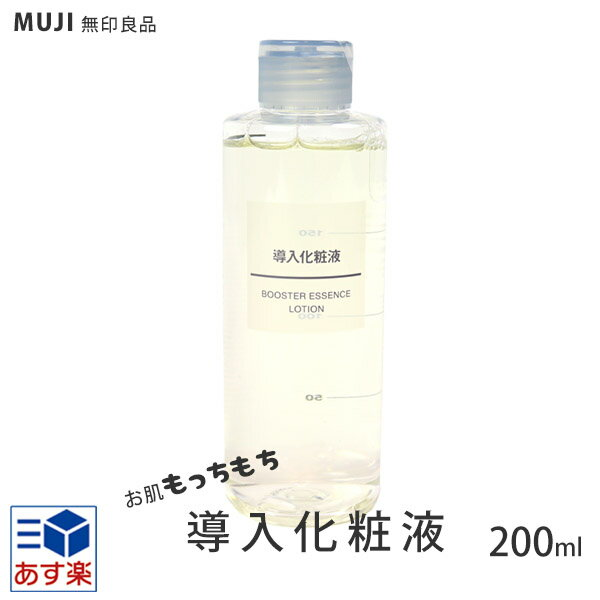 導入化粧液 200ml