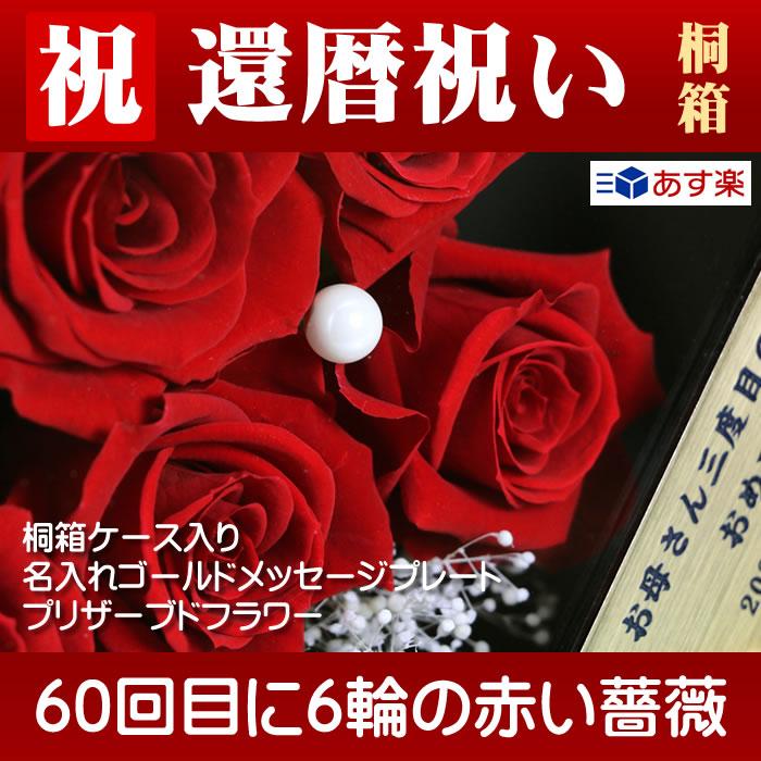 還暦 赤いバラ6輪 プリザーブドフラワー